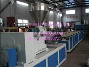 PVC異型材生產線,pvc異型材生產線設備,pvc異型材生產廠家祥坤