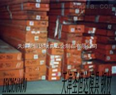 """天津买HPM7钢材""""搜搜推荐""""--圣恒达"""