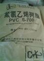 供应优级品PVC原料S-700