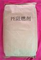 供应国内zui好PE 阻燃剂 塑料添加剂_塑料 阻燃剂 塑料添加剂_专业 阻燃剂 塑料添加剂厂家