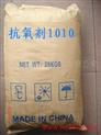 供應抗氧劑1010,硬脂酸鎘,硬脂酸鎂,SBSYH