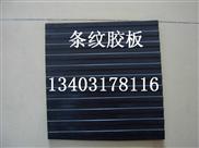 耐油橡胶板耐磨防滑防震橡胶板