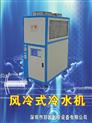 小型工業冷水機