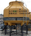 塑胶机专用冷水塔,塑胶机循环水冷却塔