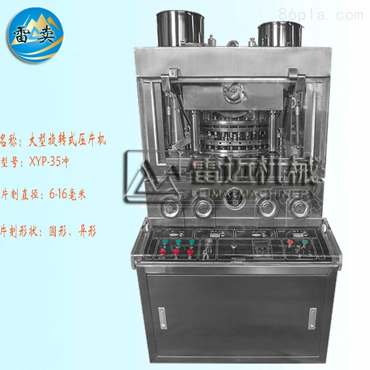 (XYP-35旋转式压片机)规格950x96x1600mm昆明雷迈机械