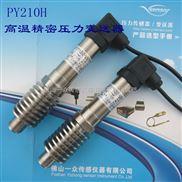 PY210H高温型真空压力传感器,高温压力测控变送器