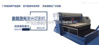 专用品牌AL1218-CO2相框激光切割机-1500瓦激光切割机