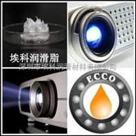 投影仪镜头润滑脂Ecco HP870投影机润滑脂