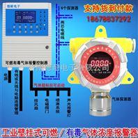 化工厂仓库二甲苯检测报警器,可燃气体报警装置几年检测标定一次