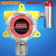 化工厂厂房甲醇气体探测报警器,毒性气体报警仪安装使用说明