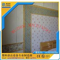 PVC集成墙面生产线/设备