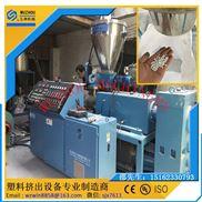 五洲PVC塑料造粒机*双螺杆塑料热切造粒机