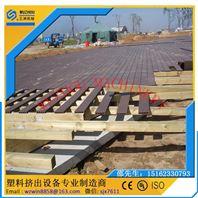 PE木塑栈道板生产线