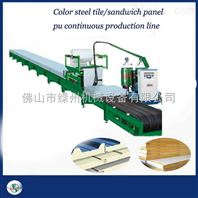 聚氨酯PU彩钢瓦夹芯板活动板组合房板材墙板房顶连续发泡生产线