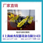 上海1000型混凝土路面切割机厂家批发 零售