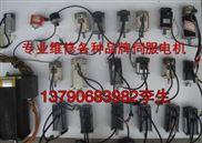 雕刻机伺服电机维修,机械手三洋伺服电机维修