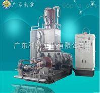 新型难清色材料密炼机塑料机械