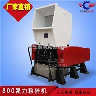 供应山西塑料破碎机 20HP胶片PVC板材高效粉碎机 优质产品