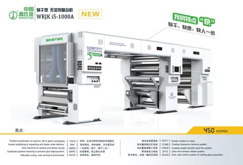 鑫仕达首推中国第一台快干型无溶剂复合机
