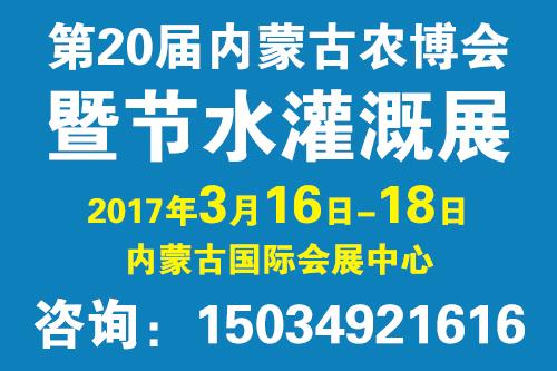 2017年第20届内蒙古国际农业博览会暨节水灌溉、温室技术设备展示订货会