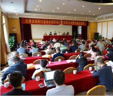 云南塑料协会召开会议欲改变全省塑料市场不利局面