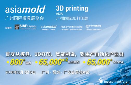 Asiamold 2018-第十二届广州国际模具展览会