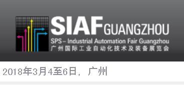 2018 广州国际工业自动化技术及装备展览会