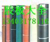河北耐热耐酸碱橡胶板远大橡胶板