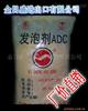 ADC发泡剂 用于EVA,PP,PE,ABS,AS